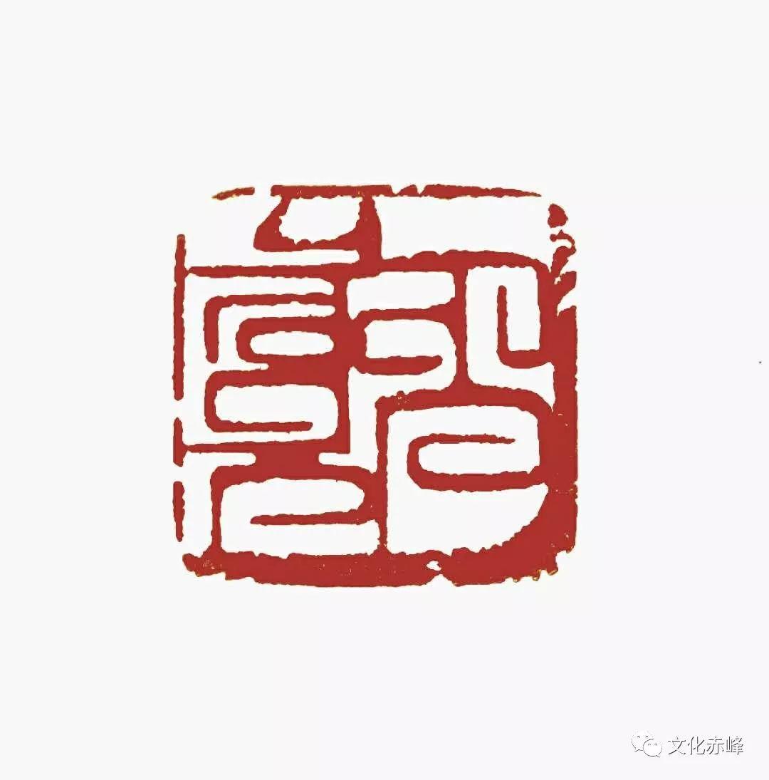 【文化赤峰】乐·达尔罕篆刻作品欣赏! 第6张 【文化赤峰】乐·达尔罕篆刻作品欣赏! 蒙古书法