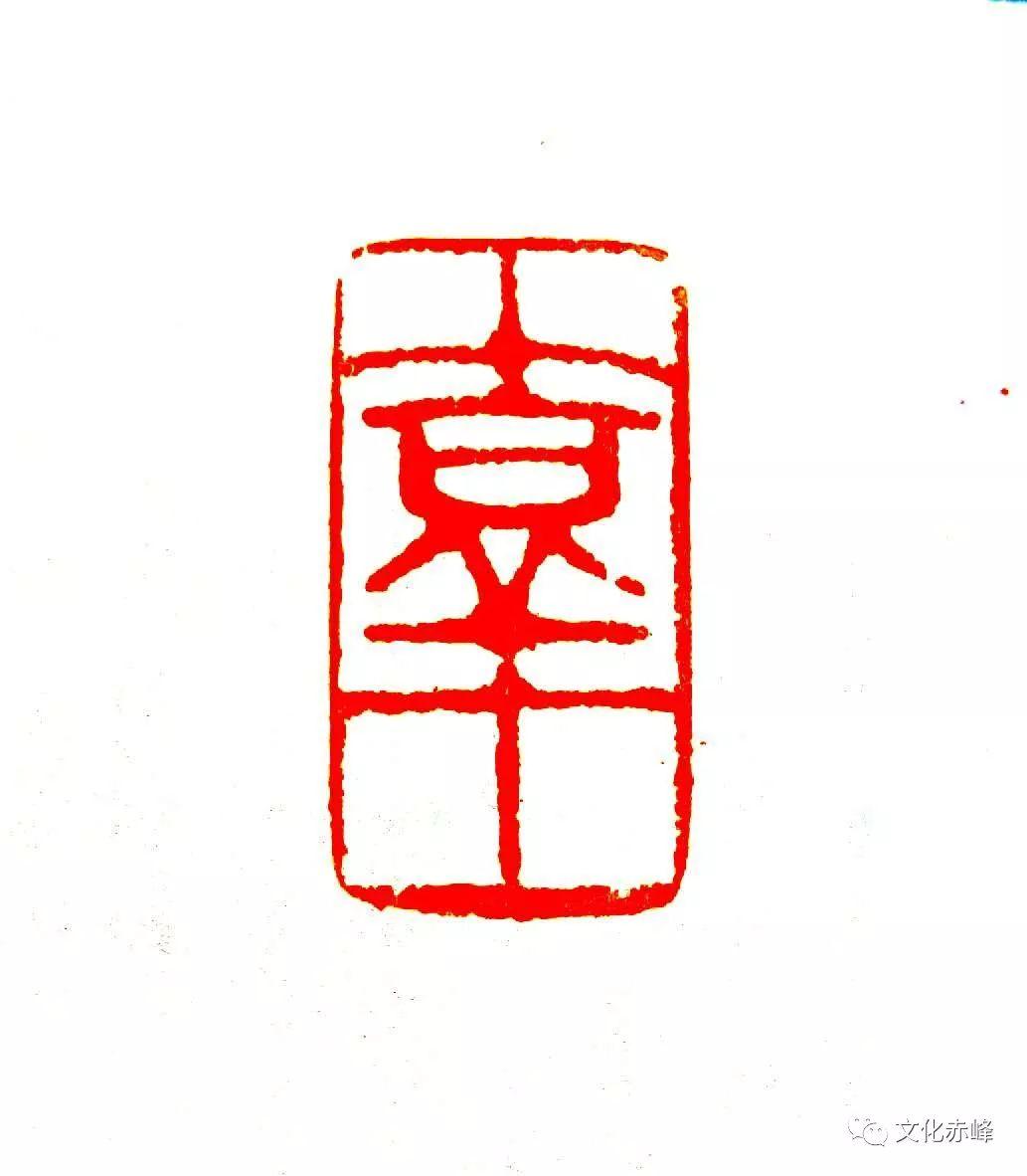 【文化赤峰】乐·达尔罕篆刻作品欣赏! 第7张 【文化赤峰】乐·达尔罕篆刻作品欣赏! 蒙古书法