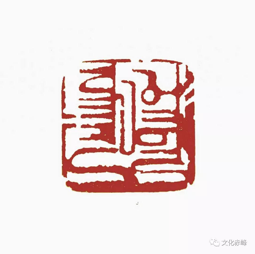 【文化赤峰】乐·达尔罕篆刻作品欣赏! 第8张 【文化赤峰】乐·达尔罕篆刻作品欣赏! 蒙古书法