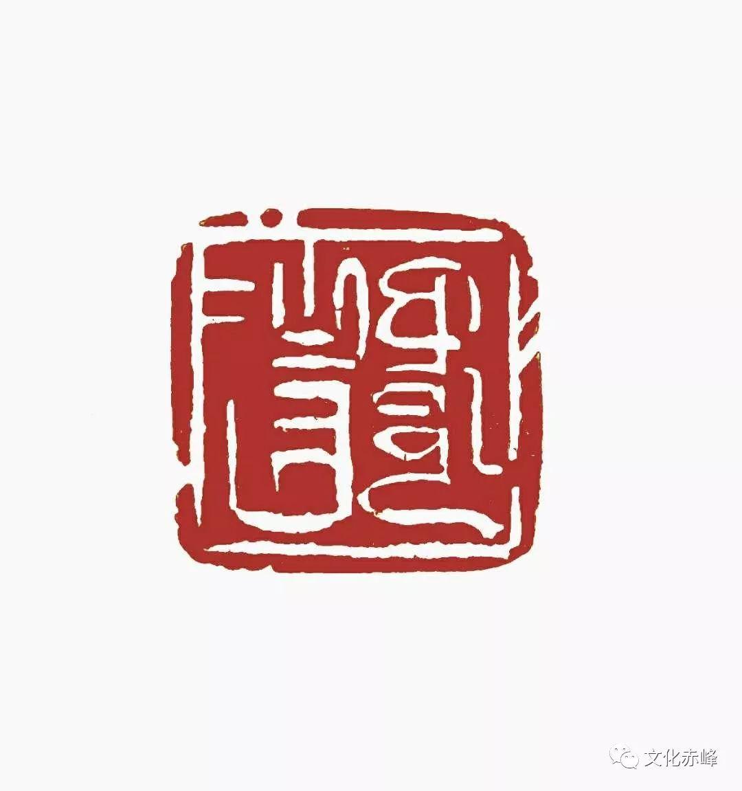 【文化赤峰】乐·达尔罕篆刻作品欣赏! 第9张 【文化赤峰】乐·达尔罕篆刻作品欣赏! 蒙古书法