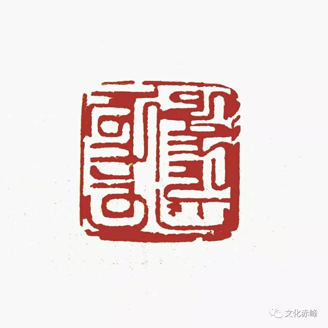 【文化赤峰】乐·达尔罕篆刻作品欣赏! 第11张 【文化赤峰】乐·达尔罕篆刻作品欣赏! 蒙古书法