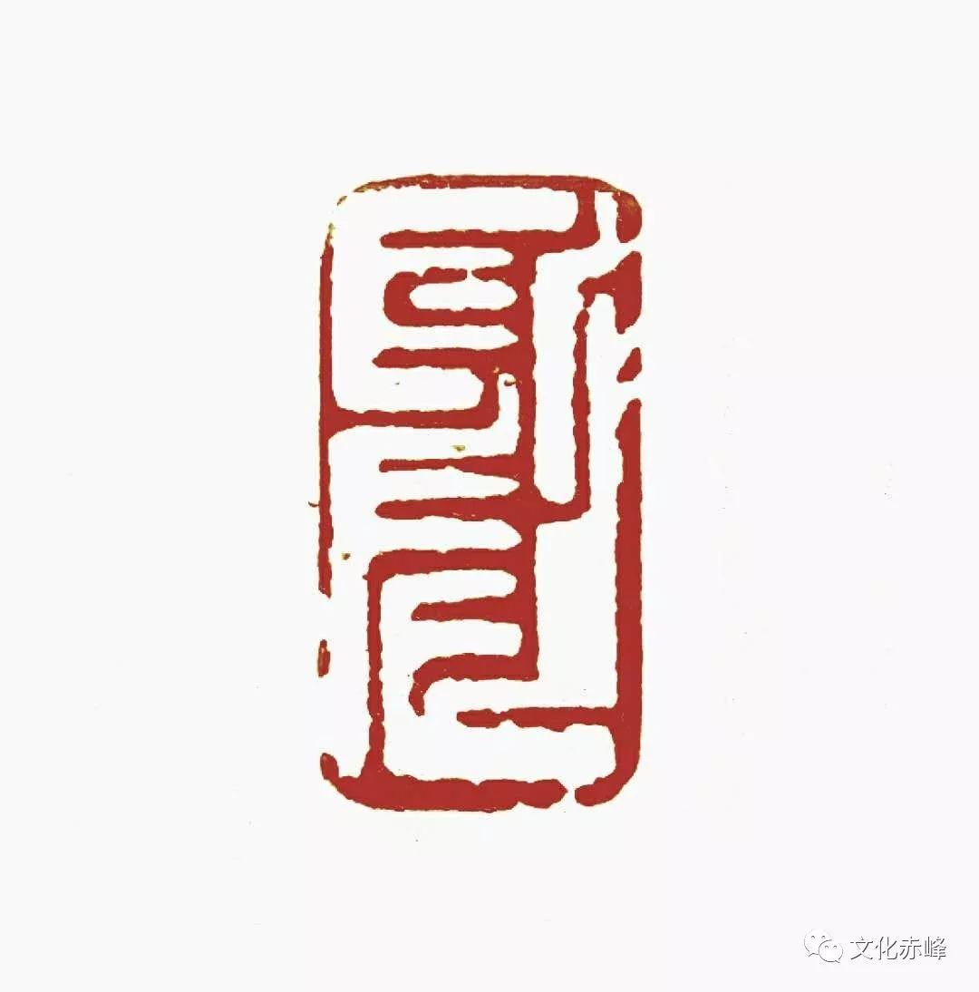 【文化赤峰】乐·达尔罕篆刻作品欣赏! 第12张 【文化赤峰】乐·达尔罕篆刻作品欣赏! 蒙古书法