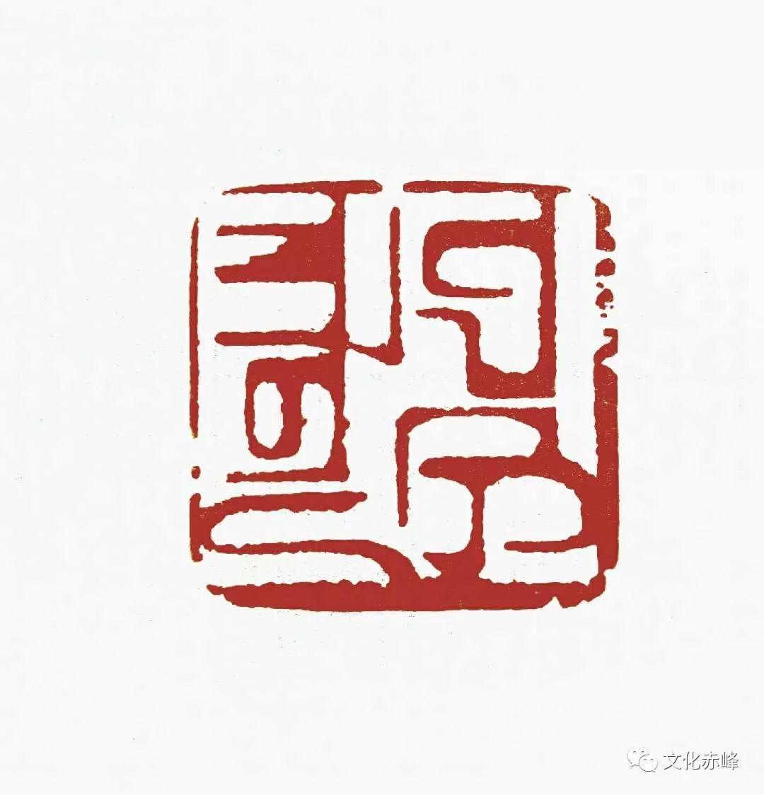 【文化赤峰】乐·达尔罕篆刻作品欣赏! 第13张 【文化赤峰】乐·达尔罕篆刻作品欣赏! 蒙古书法