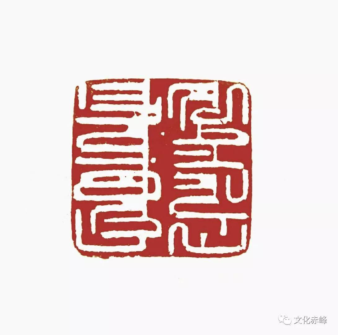 【文化赤峰】乐·达尔罕篆刻作品欣赏! 第14张 【文化赤峰】乐·达尔罕篆刻作品欣赏! 蒙古书法