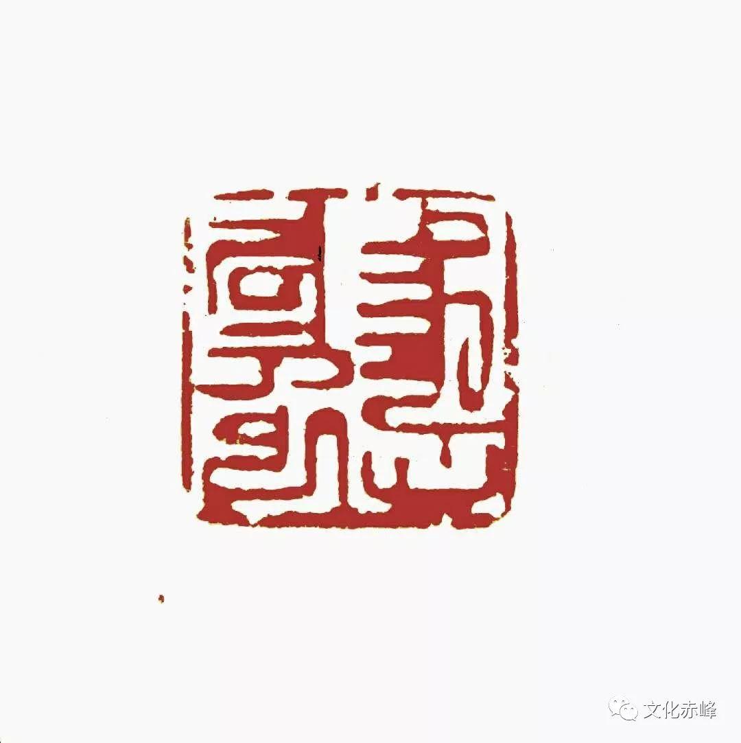 【文化赤峰】乐·达尔罕篆刻作品欣赏! 第16张 【文化赤峰】乐·达尔罕篆刻作品欣赏! 蒙古书法
