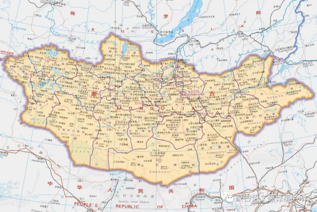 蒙古国地名—中文/蒙古文对照  [建议收藏] 蒙古文库