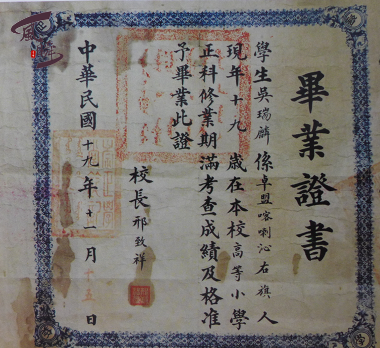 喀喇沁右旗札萨克亲王——贡桑诺尔布 第8张 喀喇沁右旗札萨克亲王——贡桑诺尔布 蒙古文化