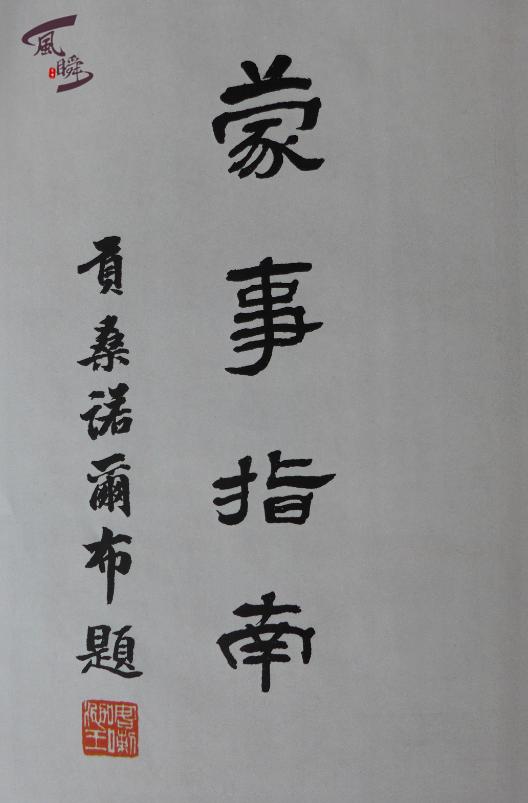 喀喇沁右旗札萨克亲王——贡桑诺尔布 第12张 喀喇沁右旗札萨克亲王——贡桑诺尔布 蒙古文化