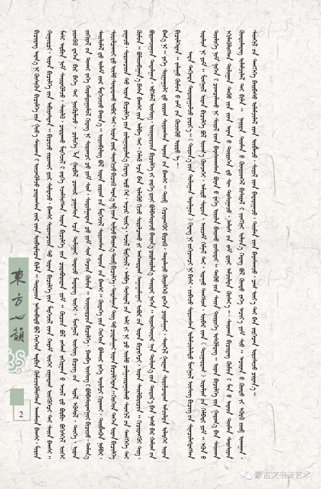 """""""东方七韵""""蒙古文书法七人展作品集(一) 第3张"""