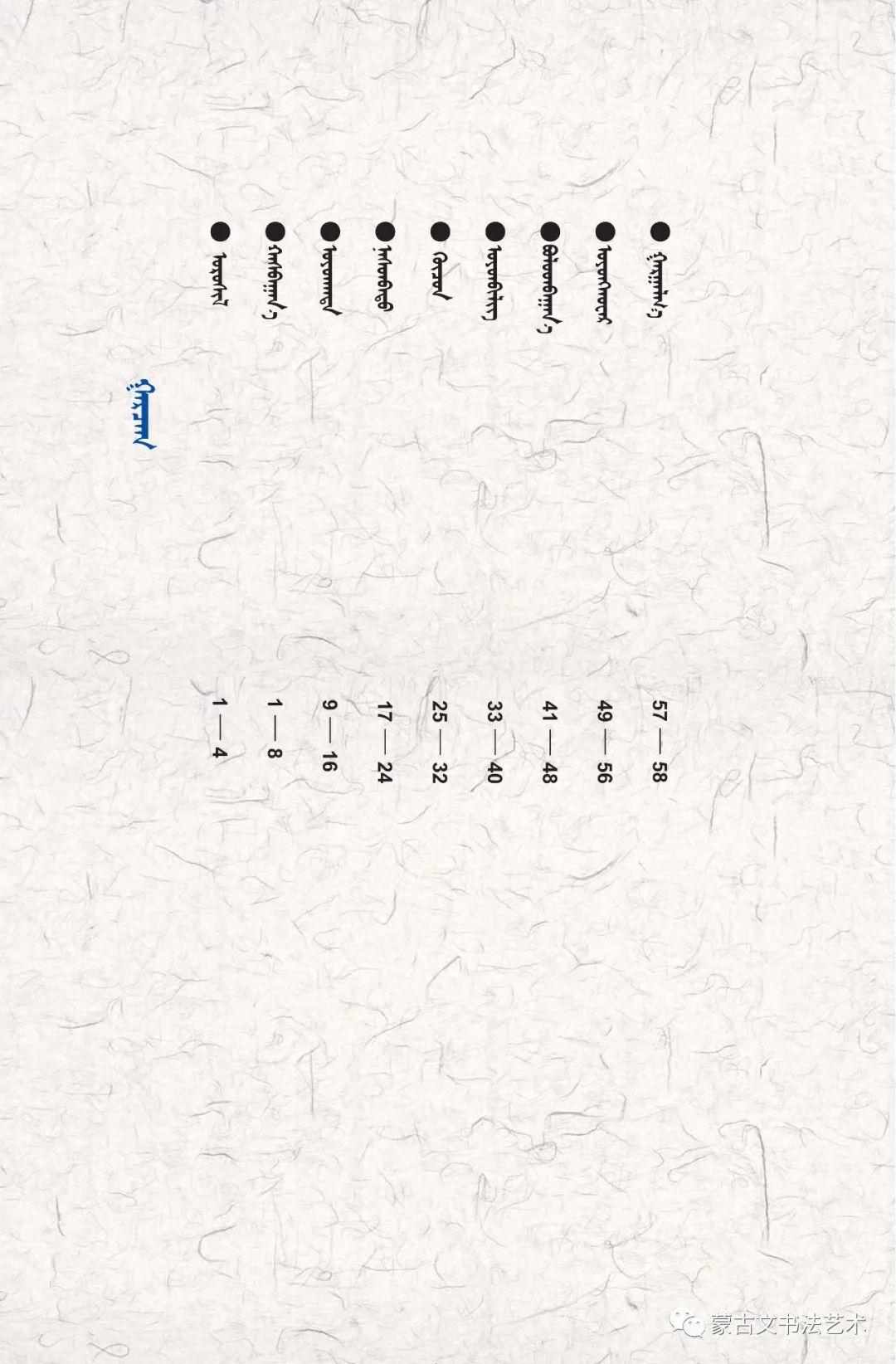 """""""东方七韵""""蒙古文书法七人展作品集(一) 第4张"""
