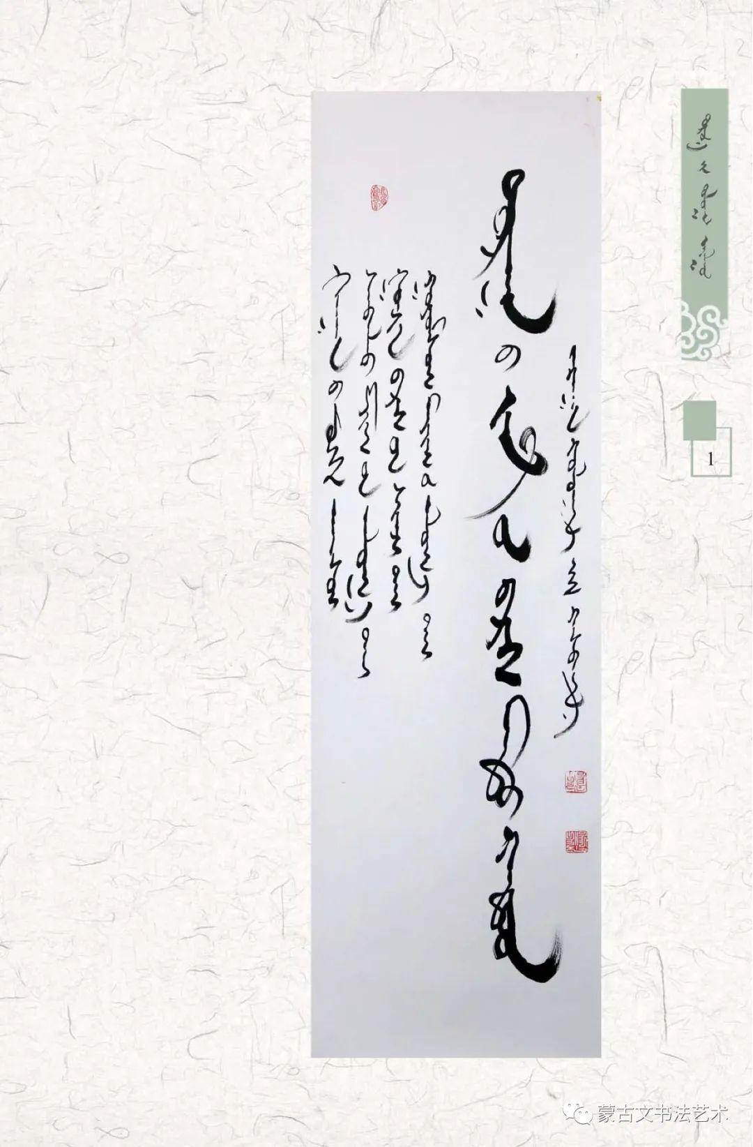 """""""东方七韵""""蒙古文书法七人展作品集(一) 第8张"""
