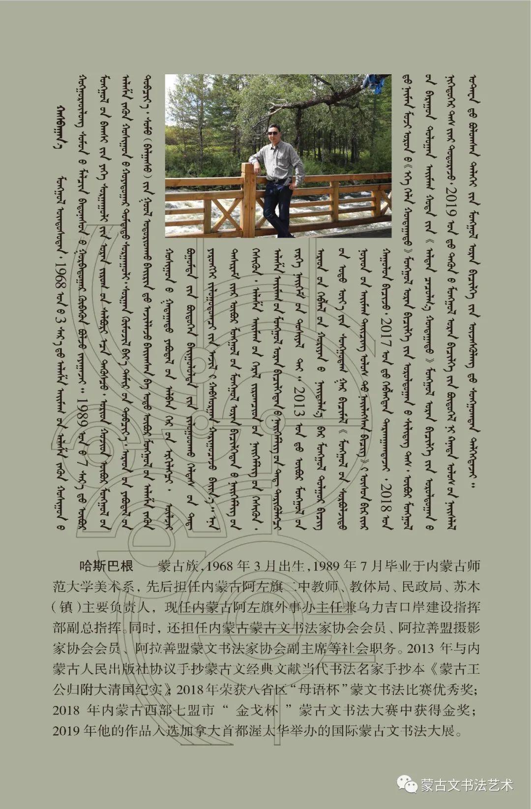 """""""东方七韵""""蒙古文书法七人展作品集(一) 第7张"""