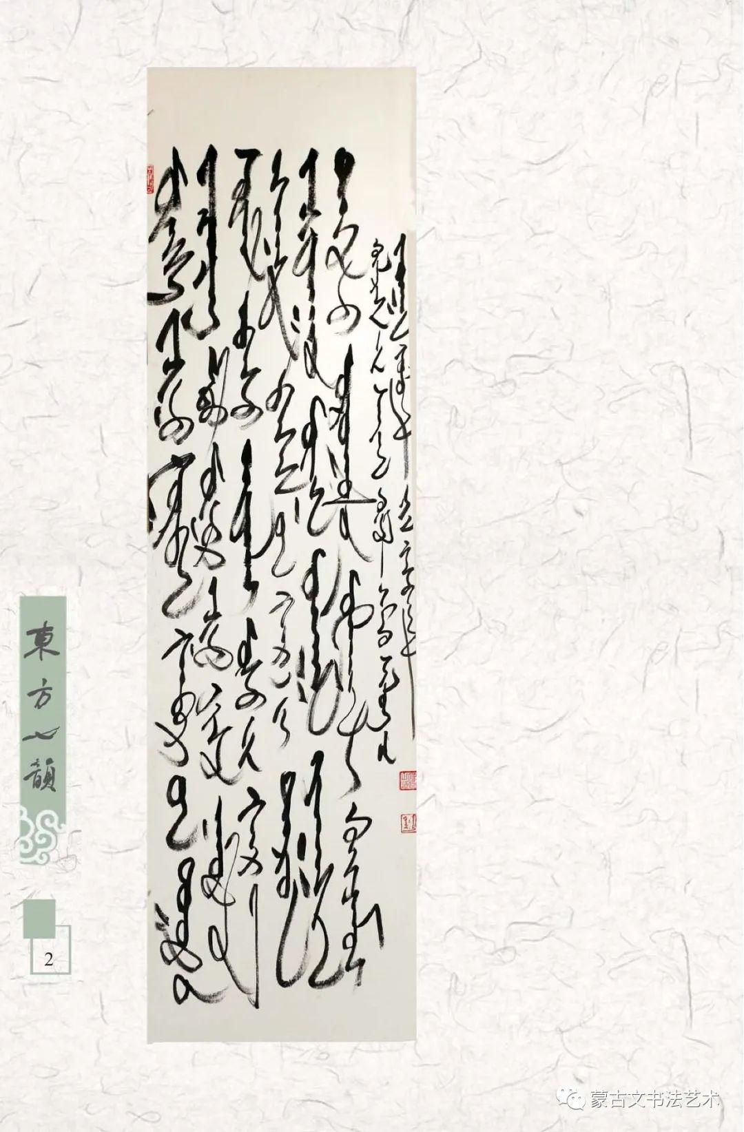 """""""东方七韵""""蒙古文书法七人展作品集(一) 第9张"""