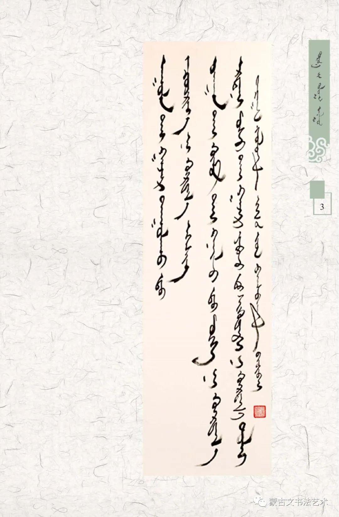 """""""东方七韵""""蒙古文书法七人展作品集(一) 第10张"""