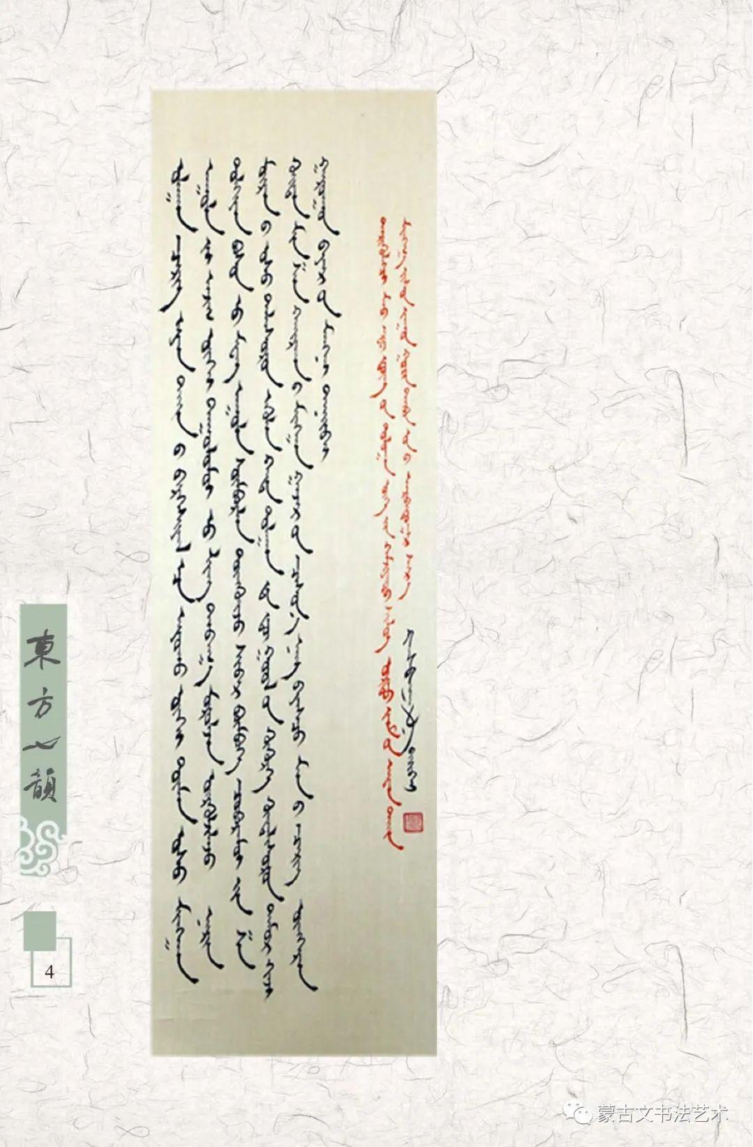 """""""东方七韵""""蒙古文书法七人展作品集(一) 第11张"""