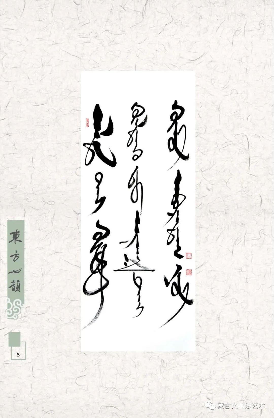 """""""东方七韵""""蒙古文书法七人展作品集(一) 第15张"""