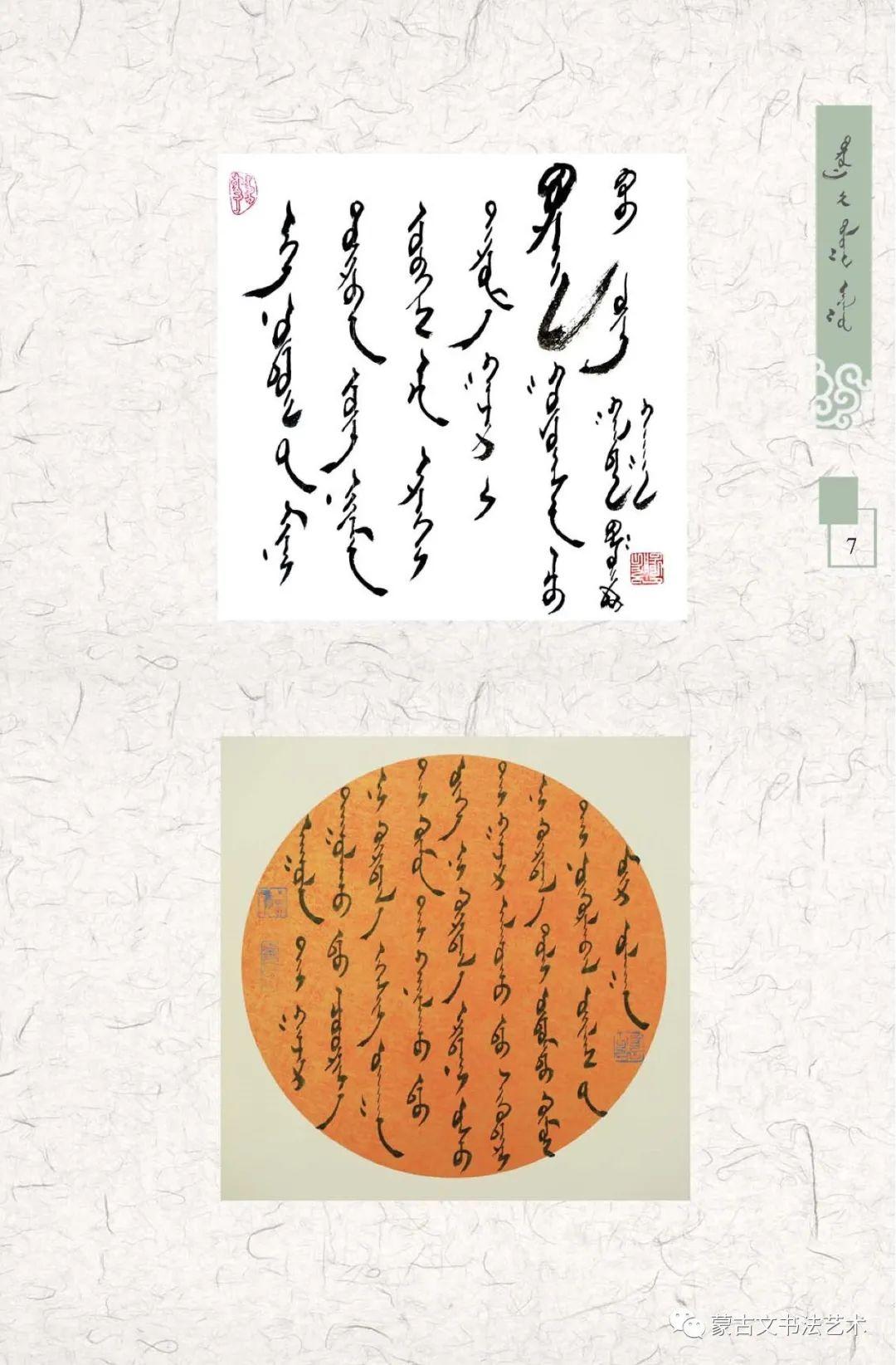 """""""东方七韵""""蒙古文书法七人展作品集(一) 第14张"""