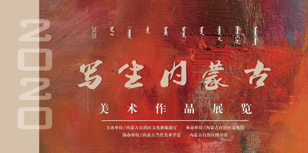 2020写生内蒙古丨美术作品展