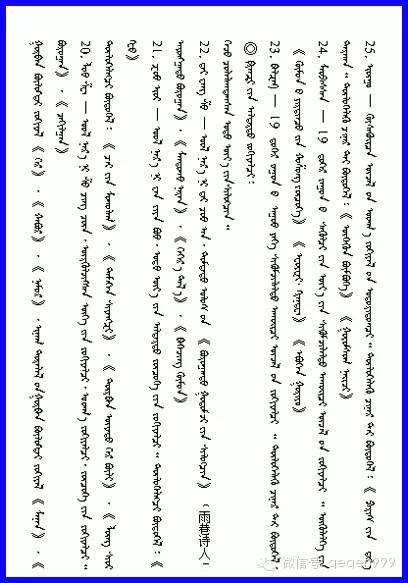蒙文公考材料:文学常识(蒙文) 第3张