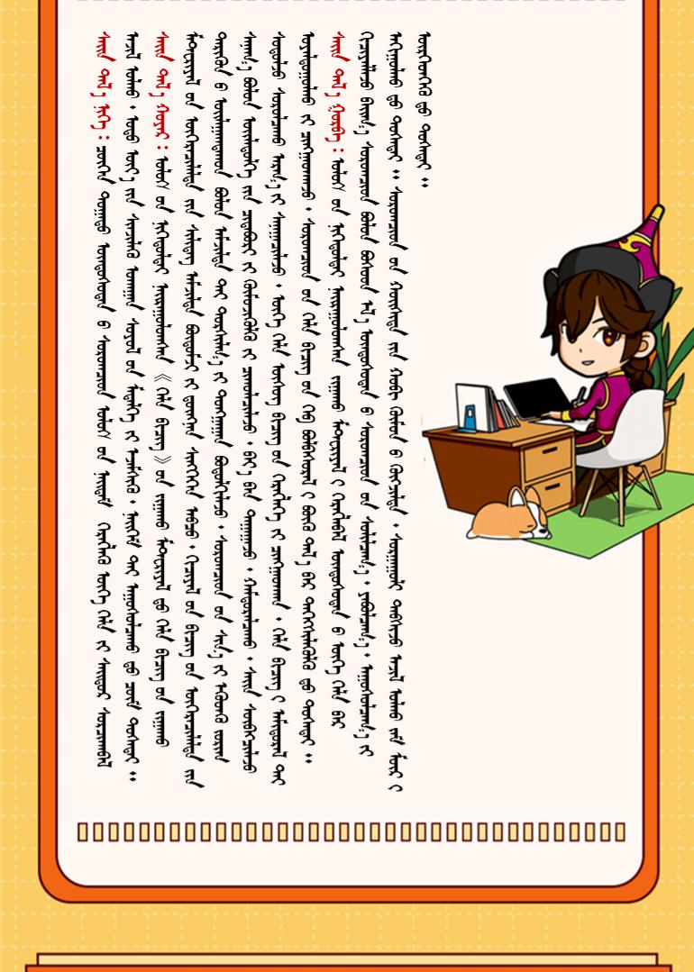 关于统编教材,权威答案都在这!(蒙文版) 第9张 关于统编教材,权威答案都在这!(蒙文版) 蒙古文库