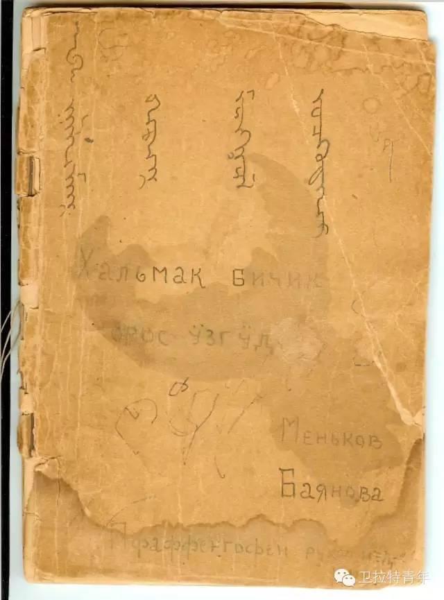 1947年的卡尔梅克蒙古语教材 第2张 1947年的卡尔梅克蒙古语教材 蒙古文化