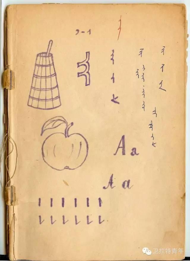 1947年的卡尔梅克蒙古语教材 第4张 1947年的卡尔梅克蒙古语教材 蒙古文化