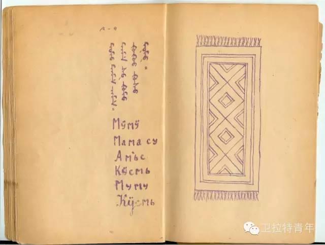 1947年的卡尔梅克蒙古语教材 第12张 1947年的卡尔梅克蒙古语教材 蒙古文化