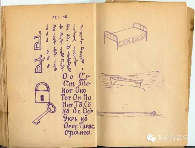 1947年的卡尔梅克蒙古语教材 第14张 1947年的卡尔梅克蒙古语教材 蒙古文化