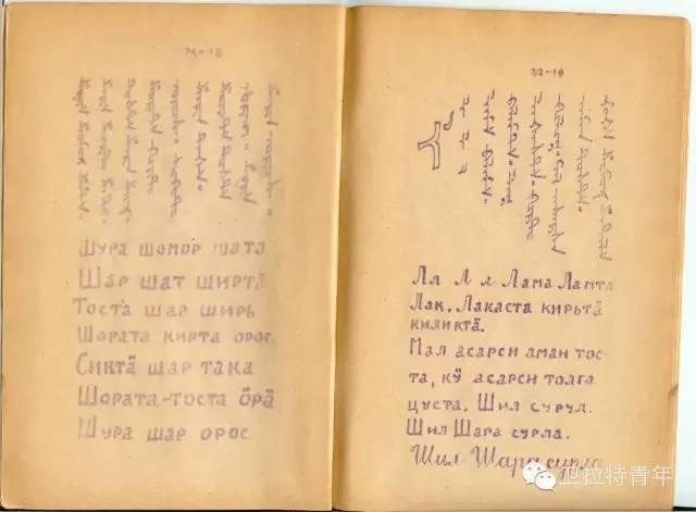 1947年的卡尔梅克蒙古语教材 第17张 1947年的卡尔梅克蒙古语教材 蒙古文化