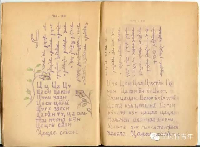 1947年的卡尔梅克蒙古语教材 第23张 1947年的卡尔梅克蒙古语教材 蒙古文化