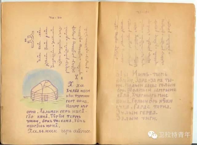 1947年的卡尔梅克蒙古语教材 第22张 1947年的卡尔梅克蒙古语教材 蒙古文化