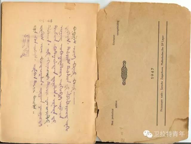 1947年的卡尔梅克蒙古语教材 第28张 1947年的卡尔梅克蒙古语教材 蒙古文化