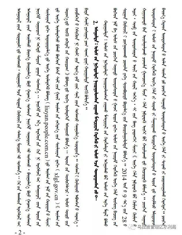 """锡林郭勒盟使用国家统编教材""""有问必答""""(蒙文版) 第2张 锡林郭勒盟使用国家统编教材""""有问必答""""(蒙文版) 蒙古文库"""