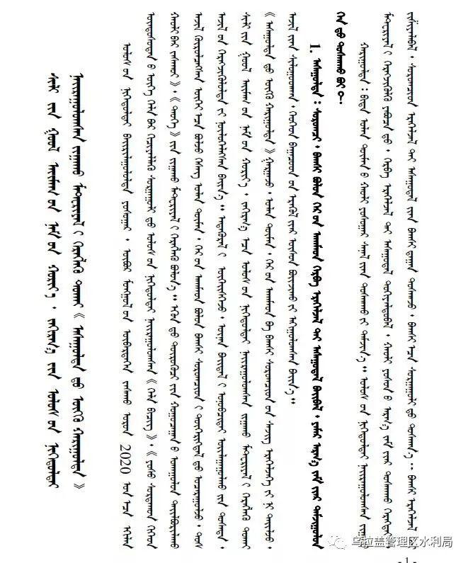 """锡林郭勒盟使用国家统编教材""""有问必答""""(蒙文版) 第1张 锡林郭勒盟使用国家统编教材""""有问必答""""(蒙文版) 蒙古文库"""