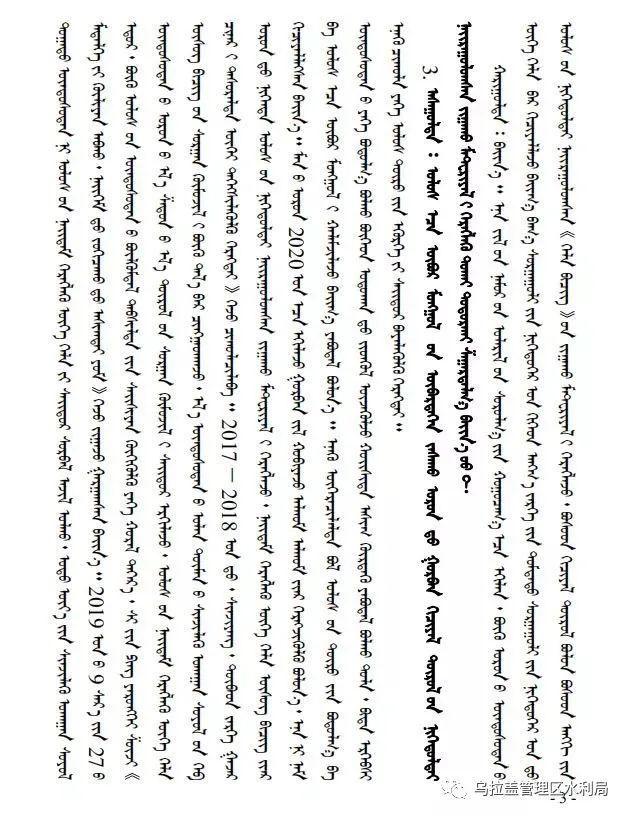 """锡林郭勒盟使用国家统编教材""""有问必答""""(蒙文版) 第3张 锡林郭勒盟使用国家统编教材""""有问必答""""(蒙文版) 蒙古文库"""