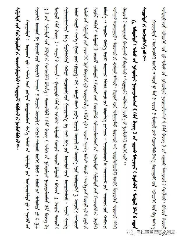 """锡林郭勒盟使用国家统编教材""""有问必答""""(蒙文版) 第5张 锡林郭勒盟使用国家统编教材""""有问必答""""(蒙文版) 蒙古文库"""