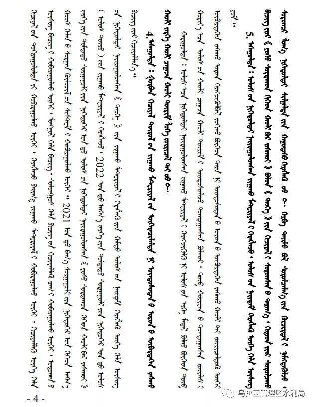 """锡林郭勒盟使用国家统编教材""""有问必答""""(蒙文版) 第4张 锡林郭勒盟使用国家统编教材""""有问必答""""(蒙文版) 蒙古文库"""