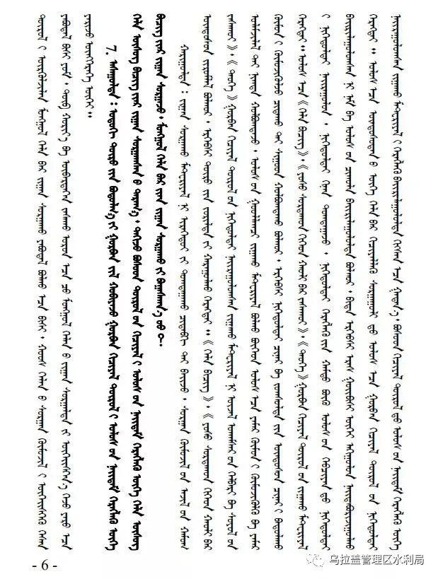 """锡林郭勒盟使用国家统编教材""""有问必答""""(蒙文版) 第6张 锡林郭勒盟使用国家统编教材""""有问必答""""(蒙文版) 蒙古文库"""