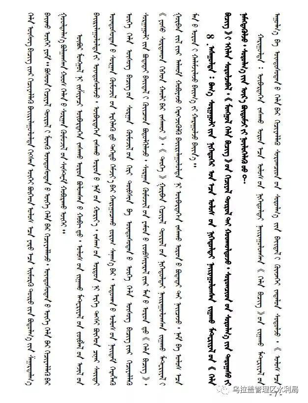 """锡林郭勒盟使用国家统编教材""""有问必答""""(蒙文版) 第7张 锡林郭勒盟使用国家统编教材""""有问必答""""(蒙文版) 蒙古文库"""