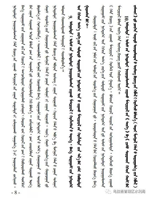 """锡林郭勒盟使用国家统编教材""""有问必答""""(蒙文版) 第8张 锡林郭勒盟使用国家统编教材""""有问必答""""(蒙文版) 蒙古文库"""