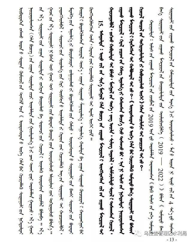 """锡林郭勒盟使用国家统编教材""""有问必答""""(蒙文版) 第13张 锡林郭勒盟使用国家统编教材""""有问必答""""(蒙文版) 蒙古文库"""