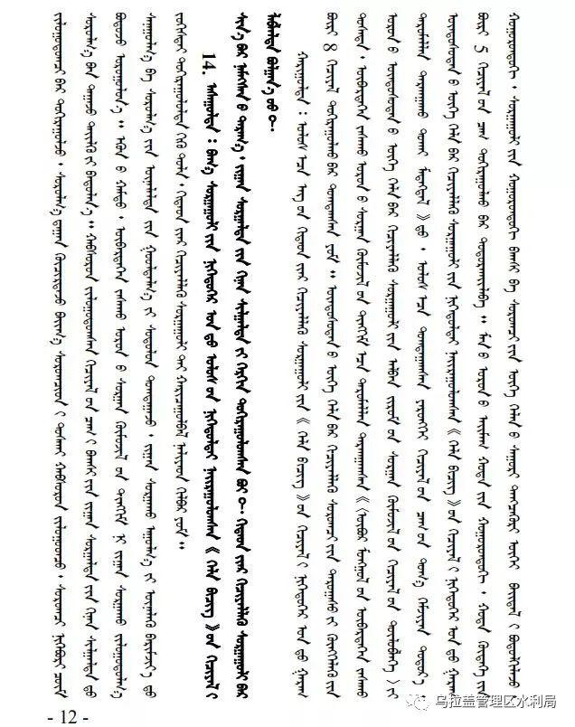 """锡林郭勒盟使用国家统编教材""""有问必答""""(蒙文版) 第12张 锡林郭勒盟使用国家统编教材""""有问必答""""(蒙文版) 蒙古文库"""