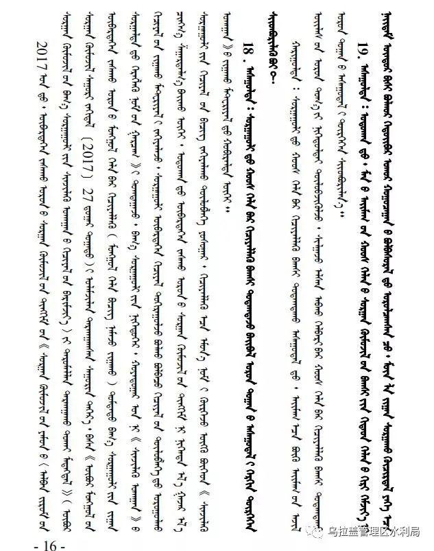 """锡林郭勒盟使用国家统编教材""""有问必答""""(蒙文版) 第16张 锡林郭勒盟使用国家统编教材""""有问必答""""(蒙文版) 蒙古文库"""