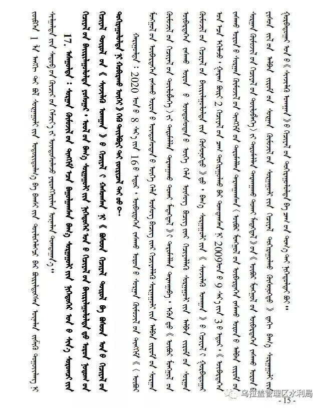 """锡林郭勒盟使用国家统编教材""""有问必答""""(蒙文版) 第15张 锡林郭勒盟使用国家统编教材""""有问必答""""(蒙文版) 蒙古文库"""