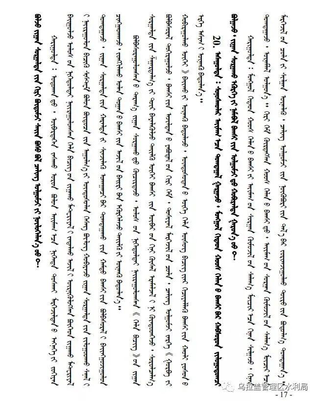 """锡林郭勒盟使用国家统编教材""""有问必答""""(蒙文版) 第17张 锡林郭勒盟使用国家统编教材""""有问必答""""(蒙文版) 蒙古文库"""