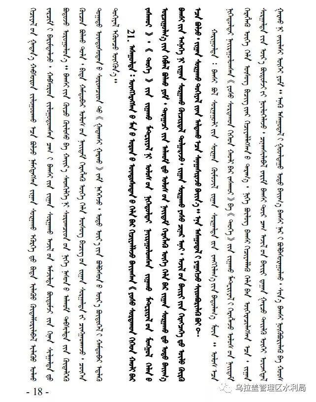 """锡林郭勒盟使用国家统编教材""""有问必答""""(蒙文版) 第18张 锡林郭勒盟使用国家统编教材""""有问必答""""(蒙文版) 蒙古文库"""