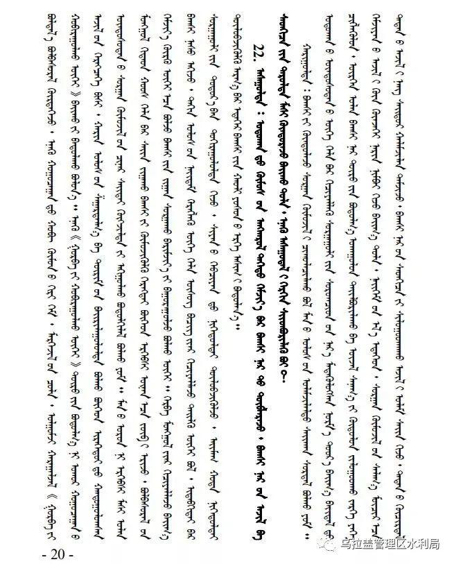 """锡林郭勒盟使用国家统编教材""""有问必答""""(蒙文版) 第20张 锡林郭勒盟使用国家统编教材""""有问必答""""(蒙文版) 蒙古文库"""