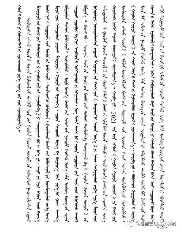 """锡林郭勒盟使用国家统编教材""""有问必答""""(蒙文版) 第19张 锡林郭勒盟使用国家统编教材""""有问必答""""(蒙文版) 蒙古文库"""