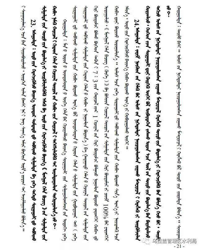 """锡林郭勒盟使用国家统编教材""""有问必答""""(蒙文版) 第21张 锡林郭勒盟使用国家统编教材""""有问必答""""(蒙文版) 蒙古文库"""