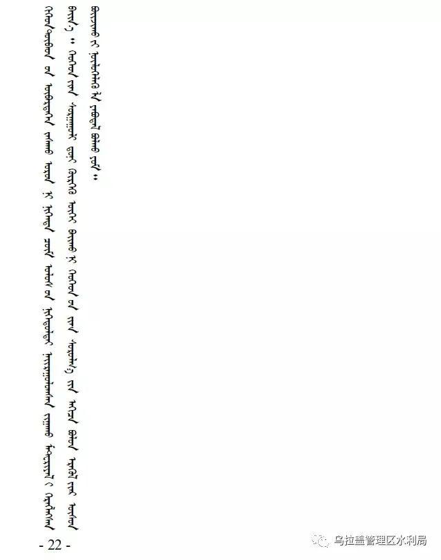 """锡林郭勒盟使用国家统编教材""""有问必答""""(蒙文版) 第22张 锡林郭勒盟使用国家统编教材""""有问必答""""(蒙文版) 蒙古文库"""